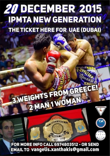 Ipmta international and national  professional ipmta title fights Greece, Athens 20 December 2015